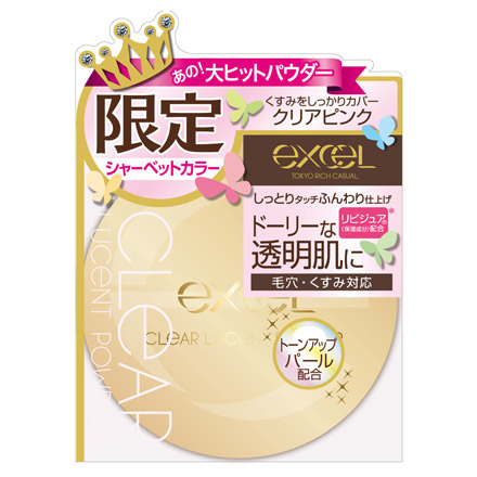 Clear Lucent Powder NA / EXCEL