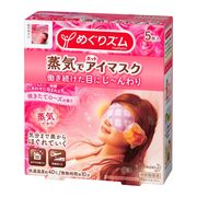 Steam Eye Mask Fresh Rose Aroma