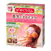 Steam Eye Mask Chamomile-Ginger Aroma / MegRhythm
