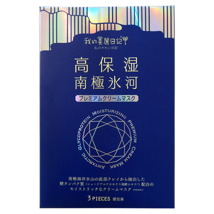 Antarctic Glacier Premium Cream Mask / My Beauty Diary