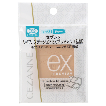 UV Foundation EX Premium / CEZANNE