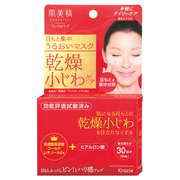Intensive Wrinkle Care Eye Mask
