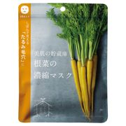 root vegetable face mask (carrot) / @cosme nippon