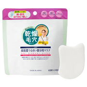 Highly Moisturizing Partial Mask