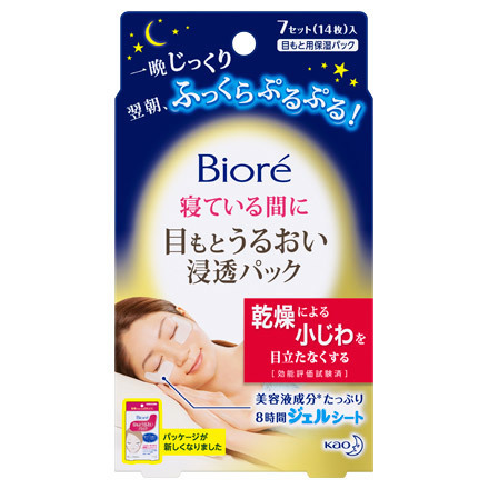 Bioré / Sleeping Moisture Eye Pack - @cosme