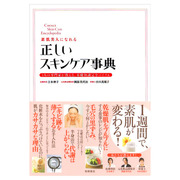 Encyclopedia of Skincare for Flawless Skin / TAKAHASHI SHOTEN