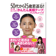 "From 50 to 35! Reiko Kazki's ""Easy Beauty Tape"" Premium Method"