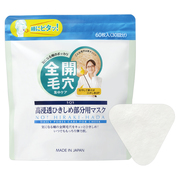 Highly Moisturizing Partial Mask / SQS