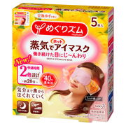 Steam Eye Mask Ripe Yuzu Fragrance