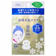 Concentrated & Rich Facial Beauty Mask